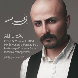 Ali-Dibaj-Bi-Faseleh
