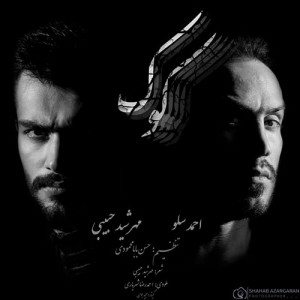 Ahmad-Solo-Ft.-Mehrshad-Habibi-Kook