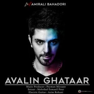 Amirali-Bahadori-Avalin-Ghataar